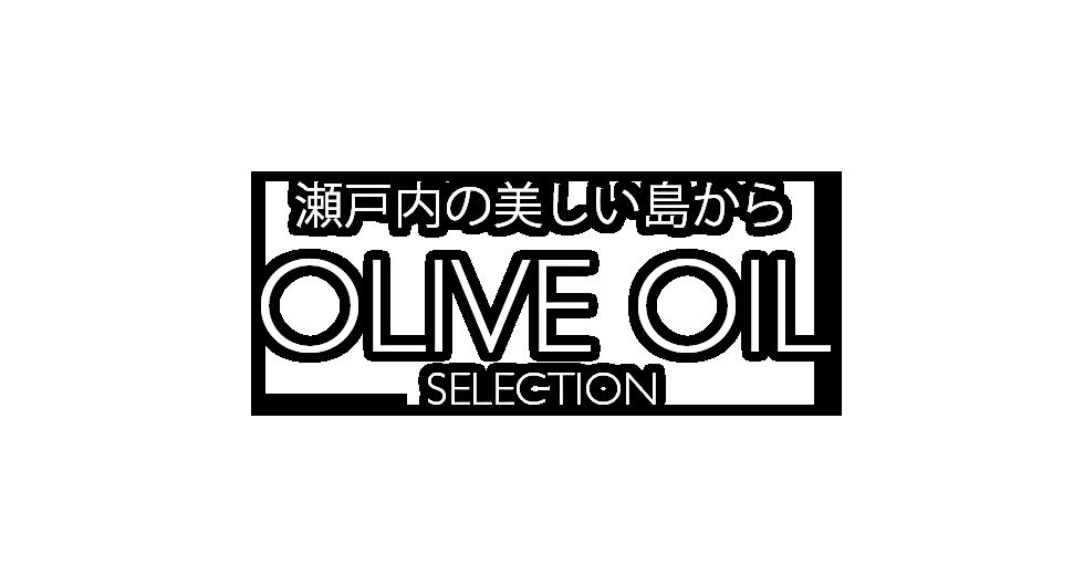 瀬戸内の美しい島から OLIVE OIL SELECTION